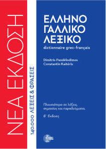 Image de Dictionnaire grec-français - Ελληνο-γαλλικό λεξικό