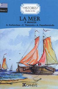Image de La mer - Η θάλασσα