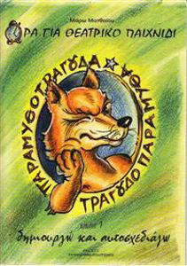 Image de PARAMYTHOTRAGOUDA & TRAGOYDOPARAMYTHA