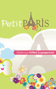Image de Petit Paris - Μαθαίνουμε γαλλικά ζωγραφίζοντας ! ... οι πρώτες μας λέξεις