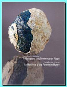 Image de Le Manifeste d'une Femme au Monde - Το Μανιφέστο μιας Γυναίκας στον Κόσμο