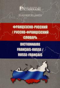 Image de Dictionnaire russe : français-russe, russe-français